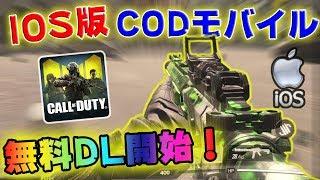 Скачать COD MOBILE 無料でIOS版のベータがDL開始 日本上陸も間近かもしれない CODモバイル まがれつ