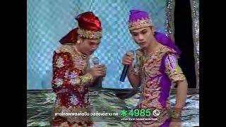 สองคู่หูในตำนาน เพลง ล้างแค้นด้วยน้ำตา - ลูกแพร ไหมไทย อุไรพร คณะเสียงอิสาน