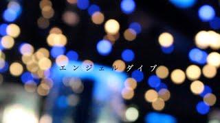 NEMURI「エンジェルダイブ」Lyric Video