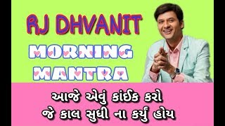 RJ DHVANIT || MORNING MANTRA || 04-11-2017