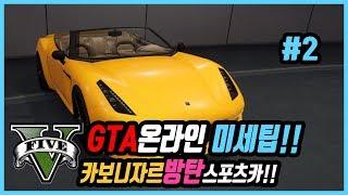 GTA5 초보팁 - 락스타도 몰랐다?! 방탄 구루마를 대신할 스포츠카 (Carbonizzare bulletproof test) [투브로]