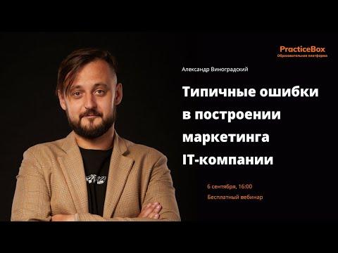 Маркетинг. Типичные ошибки в построении маркетинга IT компаний - Александр Виноградский