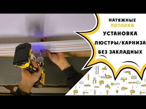 Крепление люстры или карниза на натяжной потолок, без закладных.