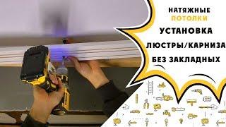 Потолочный карниз для натяжных потолков: фото и видео