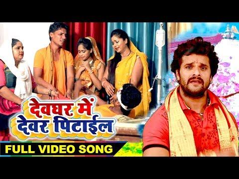 KHESARI LAL (2018) सुपरहिट काँवर Video - देवघर में देवर पिटाईल - Superhit Bhojpuri Sawan Song New
