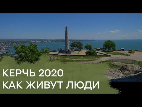 Керчь 2020 - как сегодня живет город-мост в оккупации — Гражданская оборона