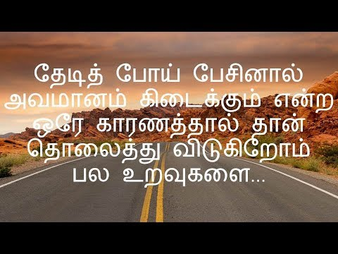 Relations Quotes In Tamil 1 Skachat Besplatno
