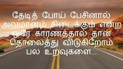 Relations Quotes in Tamil (PART 01)
