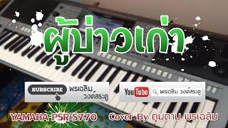 ผู้บ่าวเก่า【YAMAHA PSR-S770】Cover By ตูมตาม พรเฉลิม