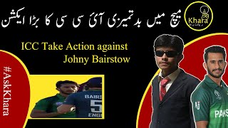 Jonny Bairstow and EOIN MORGAN punished by ICC | Pakistan vs England ODI Match