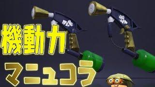 【スプラトゥーン2】スライドとカーリングで超機動力!スプラマニューバーコラボ! - 実況プレイ thumbnail