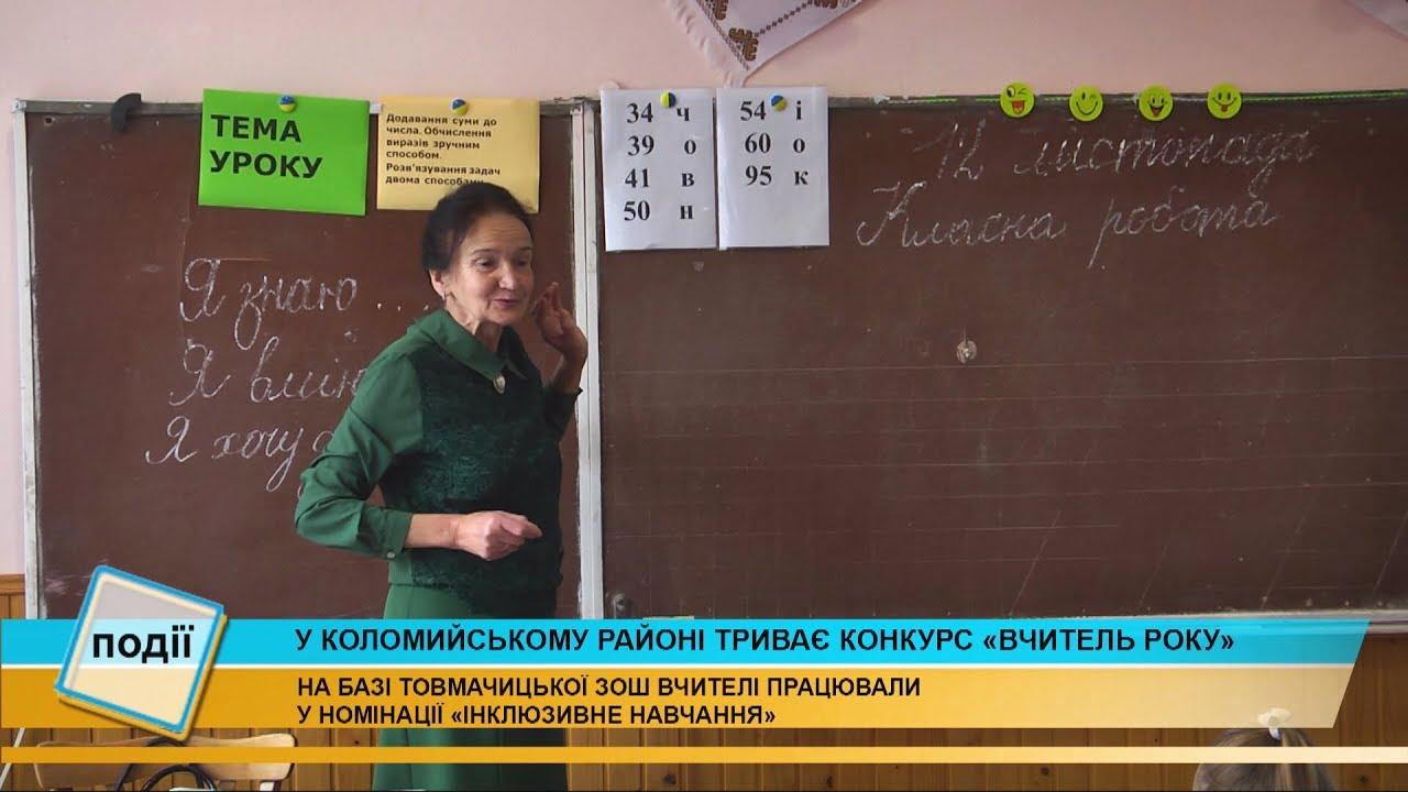 На Коломийщині педагоги змагаються за звання «Вчитель року» (відеосюжет)