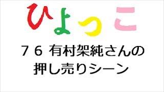 ひよっこ 第76回 「連続テレビ小説 ひよっこ Part1 (NHKドラマ・ガイ...