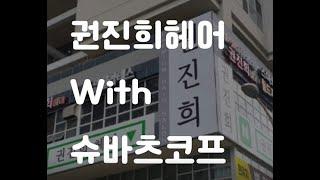 [대구 미용실 추천] …