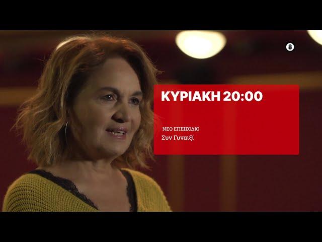 <span class='as_h2'><a href='https://webtv.eklogika.gr/syn-gynaixi-eleytheria-nteko-kyriaki-17-01-20-00-ert2' target='_blank' title='Συν Γυναιξί | Ελευθερία Ντεκώ | Κυριακή 17/01, 20:00 | ΕΡΤ2'>Συν Γυναιξί | Ελευθερία Ντεκώ | Κυριακή 17/01, 20:00 | ΕΡΤ2</a></span>
