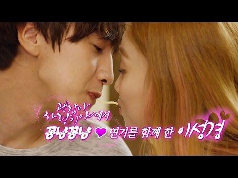 ji hyo and gary dating in real life