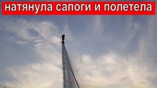 Летающая девушка над водой  Flyboard  Водный флайборд
