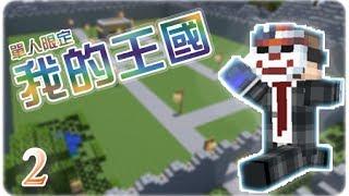 Gambar cover [Hins Plays] Minecraft - 我的王國 ►#2 收稅!銀行大亨!