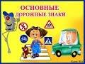 """Презентация для детей """"Основные дорожные знаки"""""""