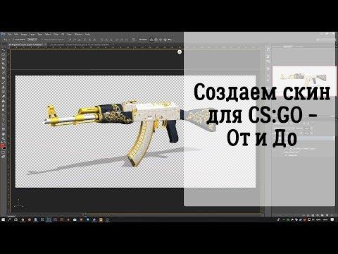 Создание скина для CS:GO с нуля