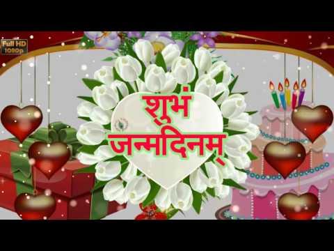 Birthday Wishes In Sanskrit For Teacher
