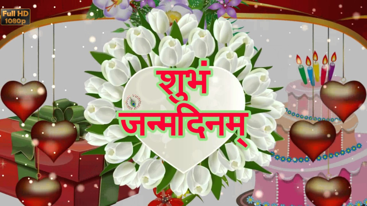 Birthday Wishes In Sanskrit Greetings Messages Ecard Animation