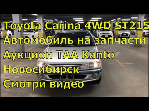Toyota Carina ST215 346.Аукционы Японии. Купить авто на аукционе Японии. Контрактные запчасти.