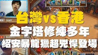 【爐石】【精彩比賽】HGG世界大賽熱身賽//台灣vs香港#2,金字塔修練多年的男人,紹安暴龍獵超兇悍登場!