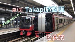 【第1回 Takapiの旅動画】名古屋へGO!名鉄旅  〜 中部国際空港経由 〜