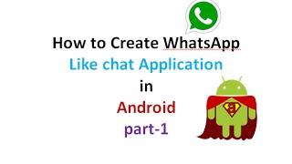 كيفية إنشاء تطبيق الدردشة مثل واتساب:part1 | ShoutCafe.com