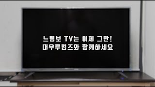 4K UHD 스마트 TV 부팅 속도 전격 비교!