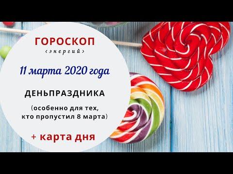 День праздника   Гороскоп   11 марта 2020 (Ср)