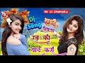 Rab Ko Yaad Karoon Ek Fariyad Karu bichda yaar mila de oye Rabba DJ song Mp3