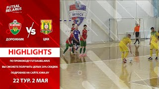 HIGHLIGHTS DOROGNIK CKK 22 й тур Высшая лига 2 05 2021