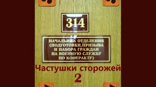 314mix - Частушки сторожей 2