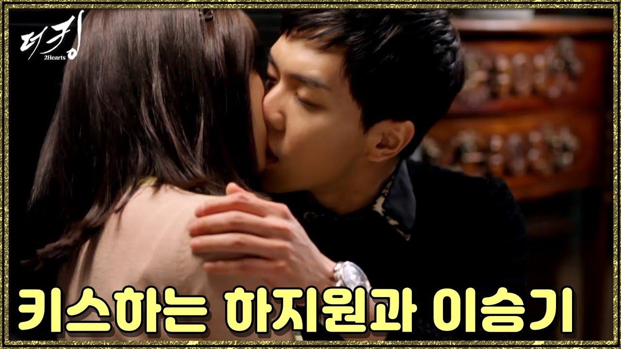 Download [더 킹 투하츠] The king 2Hearts 키스하는 하지원과 이승기