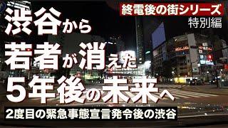 【驚愕】こんな人の居ない渋谷は一度も観たことがない -5年後の未来へのメッセージ- 2021.01.14 AM4:37【貴重映像】