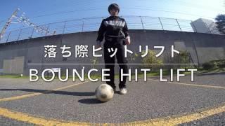 新しいジャンルの足技! 落ち際ヒットリフト Bounce Hit Lift for Freestyle Football
