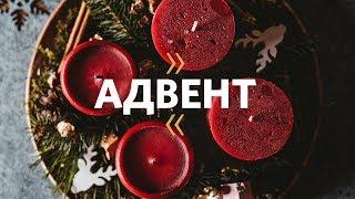 Маттс-Ола Исхоел / Адвент / Церковь Слово жизни Москва / 01 декабря 2019