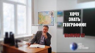 """""""Хочу знать географию!"""" №57 Два хороших фильма / Задание №13"""
