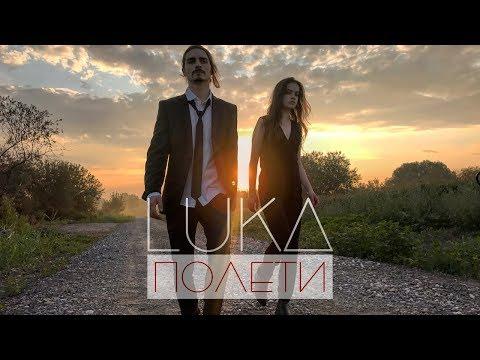 LUKA - Полети (Прем'єра кліпу 2017)