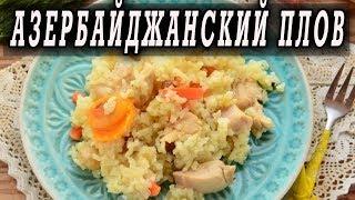 Плов азербайджанский с курицей.*Как приготовить плов из курицы.