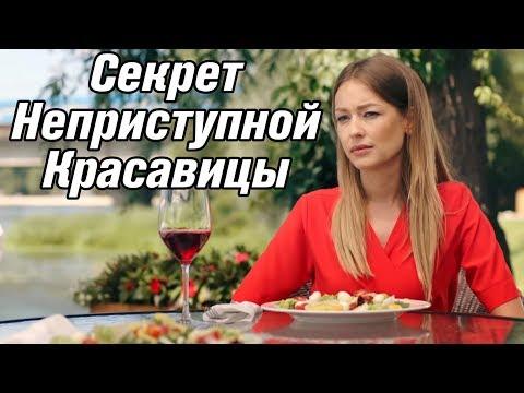 УДИВИТЕЛЬНЫЙ ФИЛЬМ! || СЕКРЕТ НЕПРИСТУПНОЙ КРАСАВИЦЫ || РУССКИЕ ФИЛЬМЫ, МЕЛОДРАМЫ 2018 - Ruslar.Biz