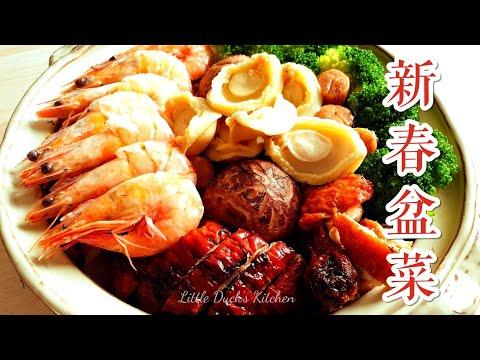新春盆菜 [年菜之王] 详细做法 CNY Poon Choi *4K Ultra HD