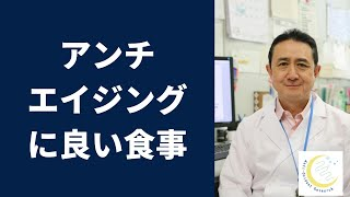 Q:アンチエイジングによい食事を教えてください。 A:日本人の食事は炭...