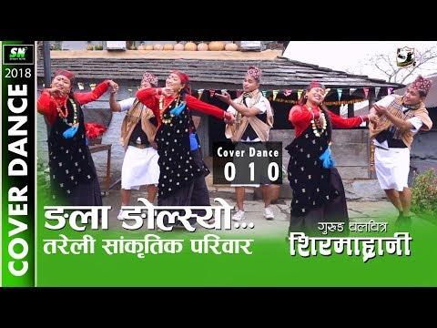 Sirmarani | Ngala ngolsyo | Cover Dance 010 | WINNER |Gurung movie song