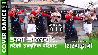 Sirmarani | Ngala ngolsyo | Cover Dance 010 | WINNER |Gurung movie song