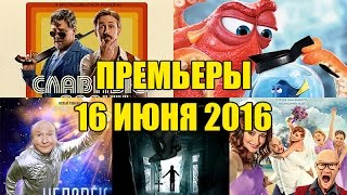 Премьеры кино 16 июня: Славные парни, В поисках Дори, Заклятие 2, Одноклассницы