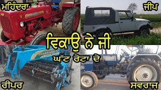 ਟਰੈਕਟਰ ਮੰਡੀ - Tractor Mandi - ट्रैक्टर मंडी #199     ਮਹਿੰਦਰਾ 575, ਰੀਪਰ, ਸਵਰਾਜ, ਜੀਪ