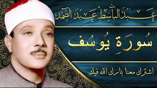 Sourate (12) Youssef Abdelbasset Abdessamad سورة يوسف عبد الباسط عبد الصمد